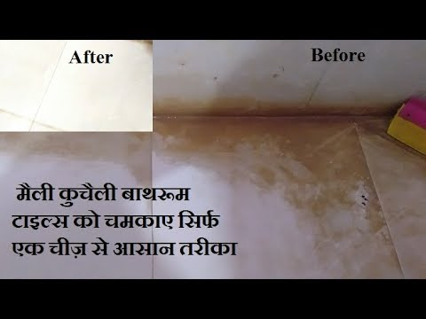how to clean bathroom floor tiles | any type hard stain dirty tiles cleaning tips |