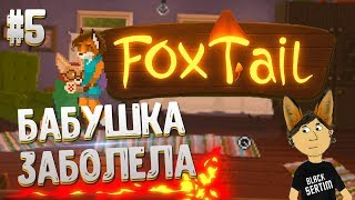 FoxTail - №5. БАБУШКА ЗАБОЛЕЛА