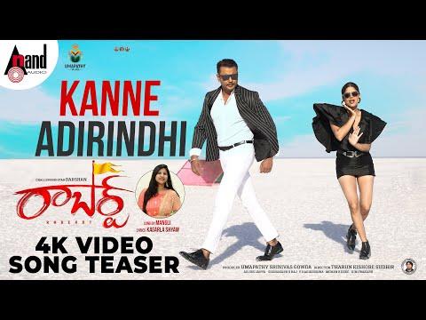 Roberrt Telugu | Kanne Adhirindhi Song Teaser | Darshan | Mangli | Arjun Janya | Umapathy | Tharun