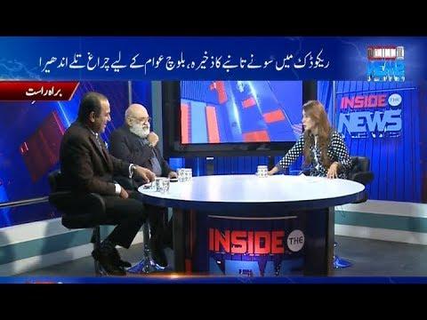 Analysis: Reko Diq's Gold & Copper Mine Balochistan-The Land Of Gold   04 OCT 2018
