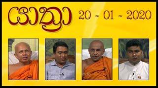 YATHRA - යාත්රා | 20 - 01 - 2020 | SIYATHA TV Thumbnail