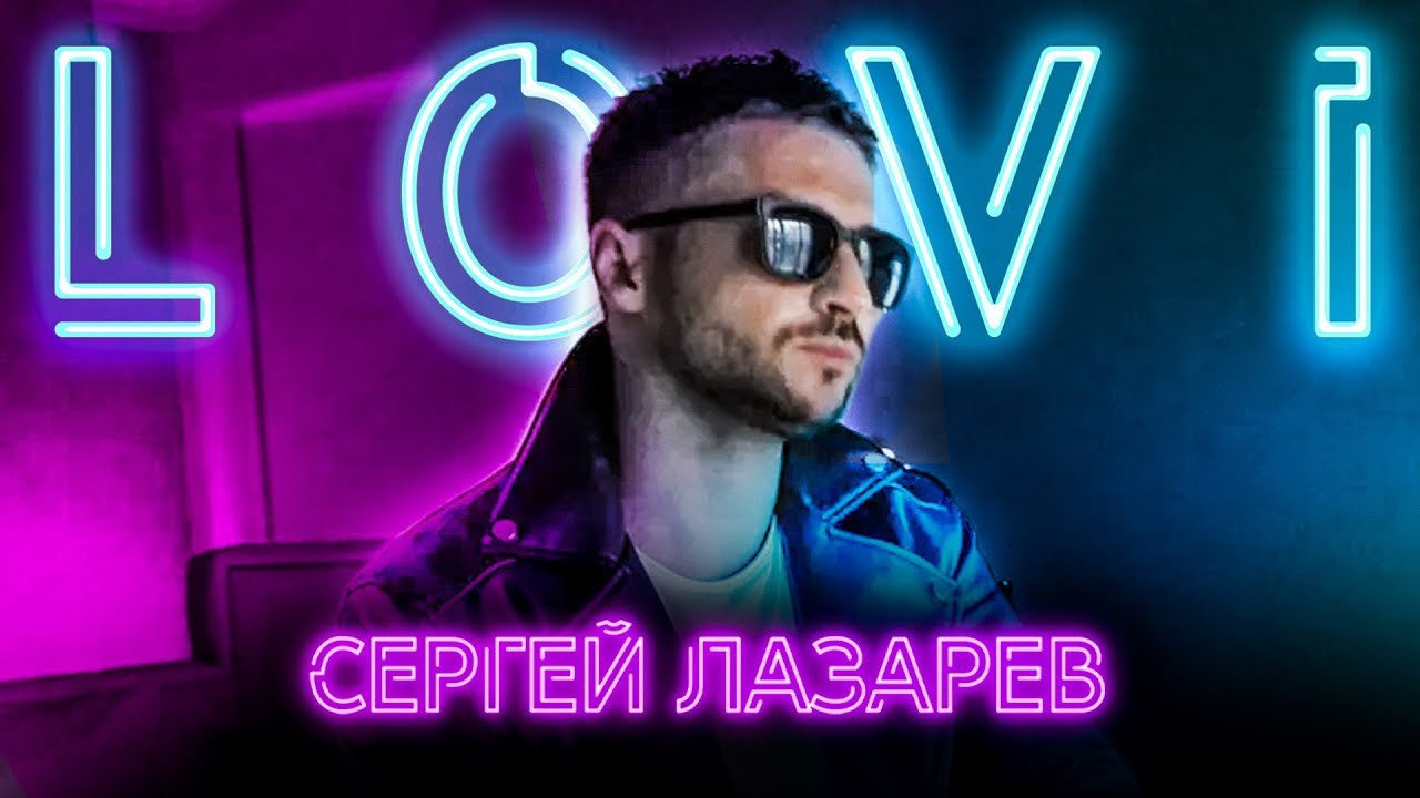 Сергей Лазарев - Лови (Official video)