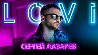 Sergey Lazarev- Catch ( Official video)