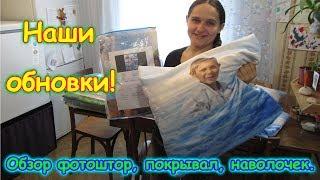 Обзор фото-штор, фото-покрывал и фото-наволочек от Рим Декор. (05.18г.) Семья Бровченко.