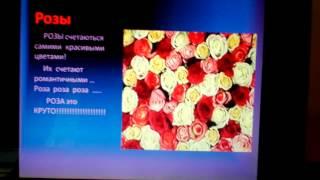 Презентация: цветы!!! Смотри