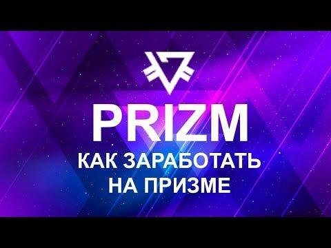 🔴 Биткоин или PRIZM Куда выгодней инвестировать 🔴