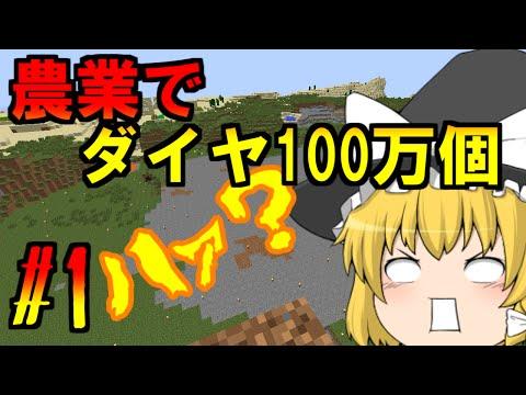 【Minecraft】農業でダイヤ100万個【ゆっくり実況】Part1