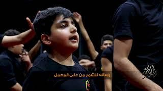 رسالة للشمر | الملا عمار الكناني - هيئة الزهراء - الكوفة العلوية - محرم الحرام 1443 هـ - 2021 م