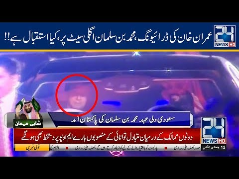 PM Imran Khan Drives Car For Saudi Crown Prince Mohammed Bin Salman | 17 Feb 2019