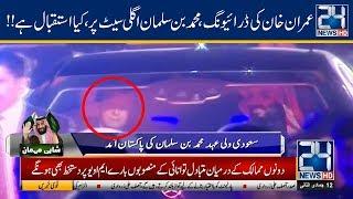 شاهد.. عمران خان يقود السيارة بنفسه مصطحباً ولي العهد من المطار