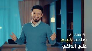 صاحب كَليبي I المنشد الديني علي الدلفي 2017 video clip