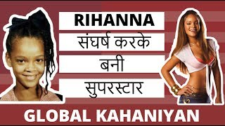 Rihanna Biography | Biography of famous people in Hindi / Urdu | Documentary & Story