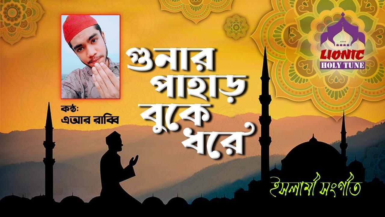 Gunar Pahar Mathay Nie   Isalmi Song   গুনার পাহাড় মাথায় নিয়ে   AR Rabby    Lionic Holy Tune