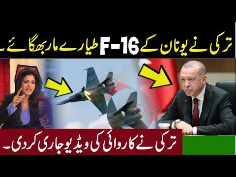 Turkey and Greece Jet fight Turkey Intercept 6 Greece F 16