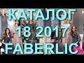 FABERLIC ЖИВОЙ КАТАЛОГ 18 2017|РОССИЯ|СМОТРЕТЬ ОНЛАЙН|СУПЕР НОВИНКИ ФАБЕРЛИК|НОВОГОДНИЙ CATALOG 18|