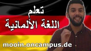 تعلم اللغة الألمانية و النطق الصحيح و إحصل على شهادة مجانا deutsch lernen