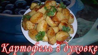 Картофель в духовке. Вкусная запеченная картошка по-деревенски