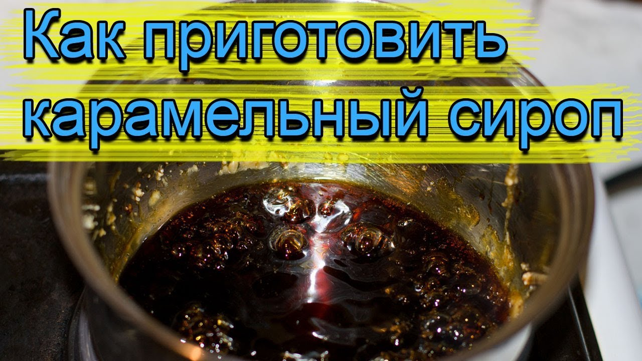 Как сделать карамельный сироп фото 924
