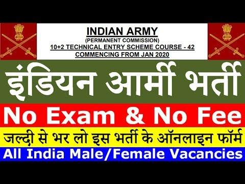 इंडियन आर्मी में एक बार फिर निकली बड़ी भर्ती (Indian Army Recruitment 2019 Notification)