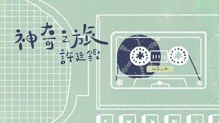 許廷鏗 Alfred Hui - 神奇之旅 Miraculous Journey (Live Recording) (Official Music Video)