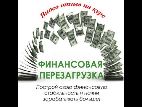 Павлов Сергей, Финансовая Перезагрузка, 13 поток