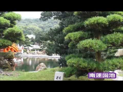 CHI LIN NUNNERY 志蓮淨苑  & NAN LIN 南蓮園池 JWHKGPS  302