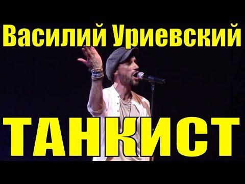 Песня Танкист Василий Уриевский Новая волна прикольные песни