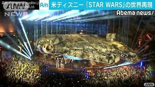 「STAR WARS」の世界を再現 米・ディズニーランド(19/06/01)