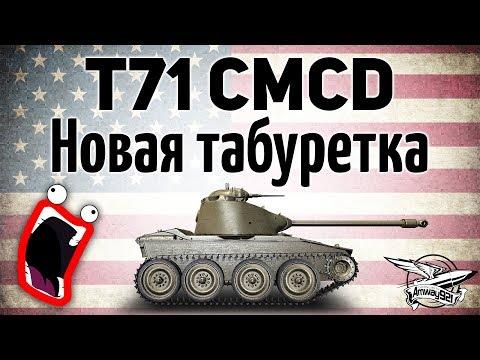 T71 CMCD - Новая табуретка