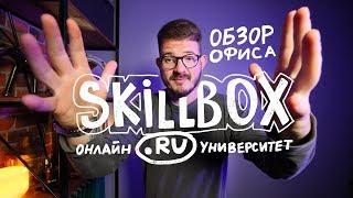 Skillbox обзор офиса. Лучший образовательный проект. Премия рунета.