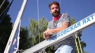 Московская яхтенная школа объясняет зачем вам нужен яхтинг(Друзья, умение управления яхтой открывает перед вами безграничные возможности для отдыха и путешествий!..., 2015-08-17T14:15:20.000Z)