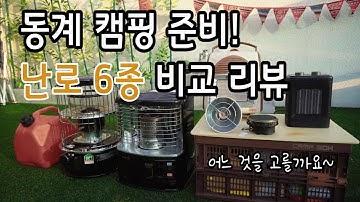 [부부유랑단] 캠핑장비 소개 | 동계캠핑 준비!! 캠핑 난방제품, 난로 6종 비교 리뷰 (가스부터 전기, 등유까지)