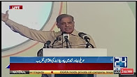 Shahbaz sharif addressing ceremony in Haweli Bahadur Shah