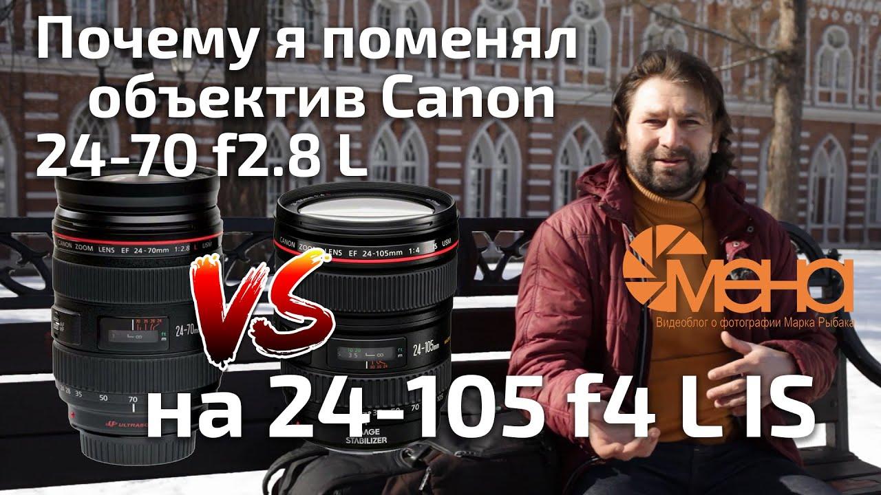 Почему я поменял объектив canon 24-70 f2.8 L на 24-105 f4 L IS