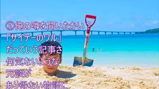 サイテーのワル!桑田佳祐!♪cover