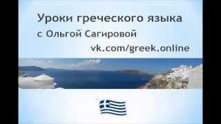 греческий язык: ГЛАГОЛЫ (урок 3) Второе спряжение В1