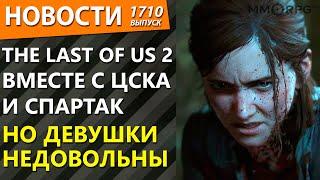 Фото The Last Of Us 2 вместе с ЦСКА и Спартак. Но девушки недовольны. Новости