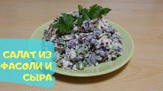 Салат из фасоли и сыра