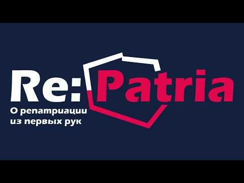 Re:Patria RU #3 Репатриация в Польшу: документы и консульства