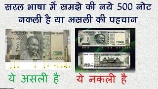 500 के नए नोट नकली है या असली पहचाने - सरल भाषा में समझे New Rs 500 Notes Hidden or Security Feature