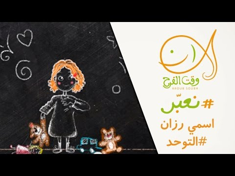 #نعبر: اسمي رزان #التوحد