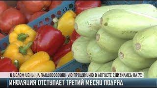 Цифра дня: о ценах в Приднестровье