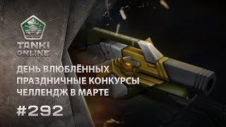 ТАНКИ ОНЛАЙН Видеоблог №292