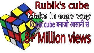 Cube banana sikho asani se in hindi and English