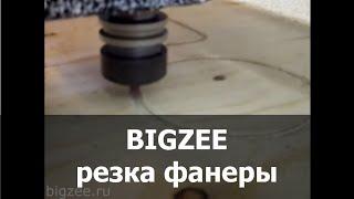 BigZee резка фанеры(, 2014-07-24T10:05:09.000Z)