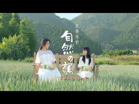 梁文音 Wen Yin Liang - 自然の顏 (Official MV 官方完整版)