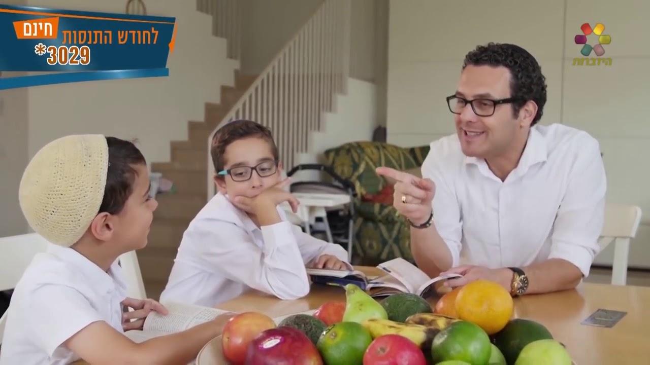 המתיקות של החיים מהי? עודד מנשה מראה איך לומדים עם הילדים איך לומדים עם האשה