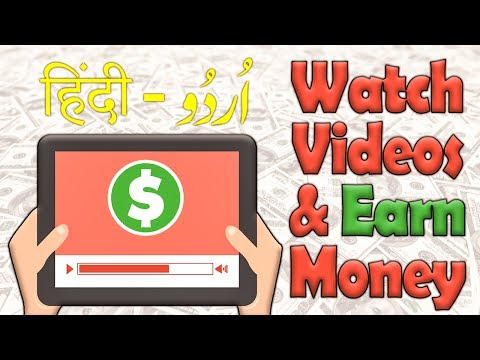 EARN MONEY FOR WATCHING YOUTUBE VIDEOS - 2017