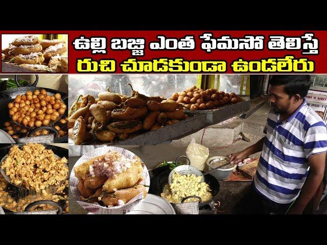 Tasty Street Foods | Famous Onion Bajji | ఉల్లి బజ్జి ఇంత రుచి ఉంటుందని తెలుసా