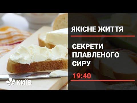 Телеканал Київ: Як вибрати якісний та корисний плавлений сир?